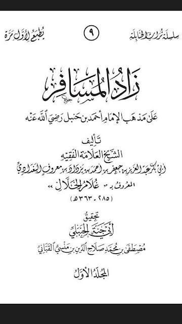 كتاب زاد المسافر لغلام الخلال pdf