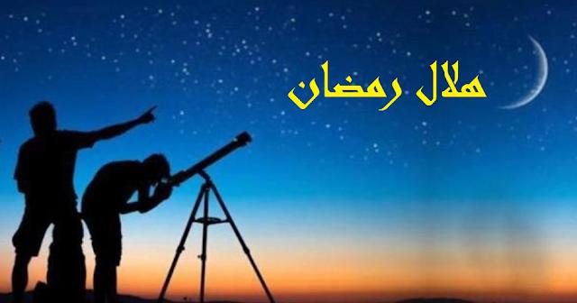 إشعار من المحكمة المملكة العربية السعودية العليا بخصوص هلال رمضان