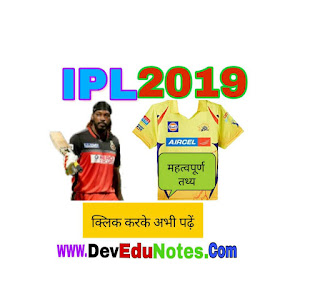 IPL 2019 Top Questions, www.devedunotes.com
