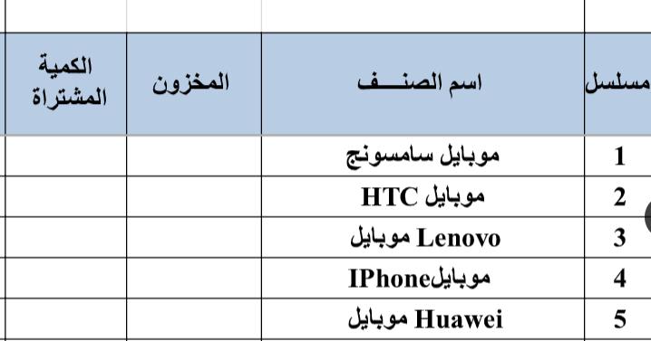 برنامج حسابات محل موبايلات محمول على الاكسيل Al Mo7aseb Al Mo3tamad
