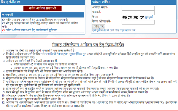 "Candidate to ' nya avedan prapatr bhare"" is link par click karna hoga."