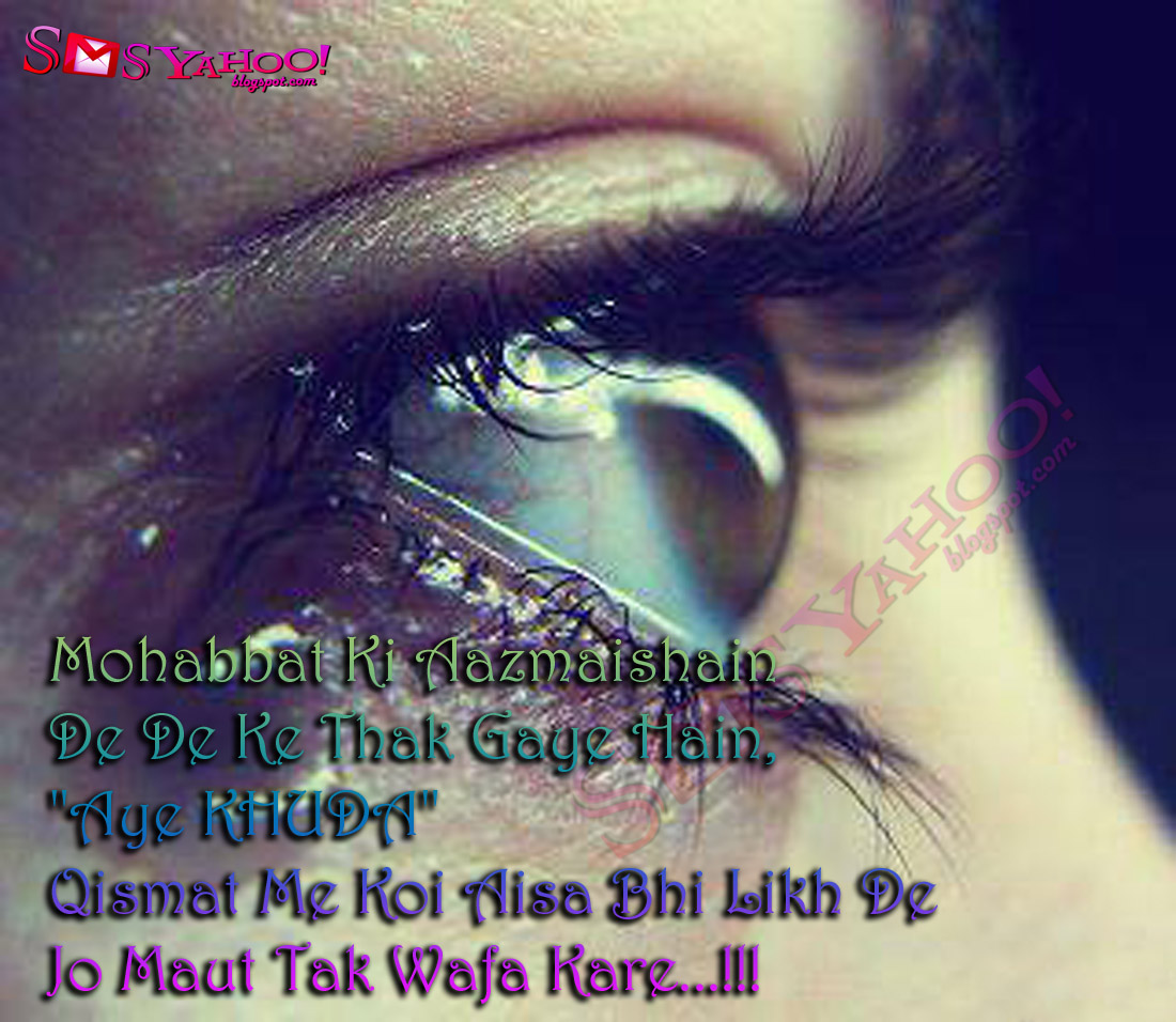 Sms Sad Quotes: Sad SMS In Hindi In Urdu In English Image Pic Marathi