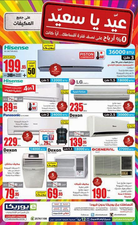 Eureka Eid Best Offers ~ Kuwait Flyers-Coupons-Promo
