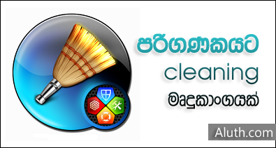 http://www.aluth.com/2015/11/slim-cleaner-cmputer-cleanup-speedup.html