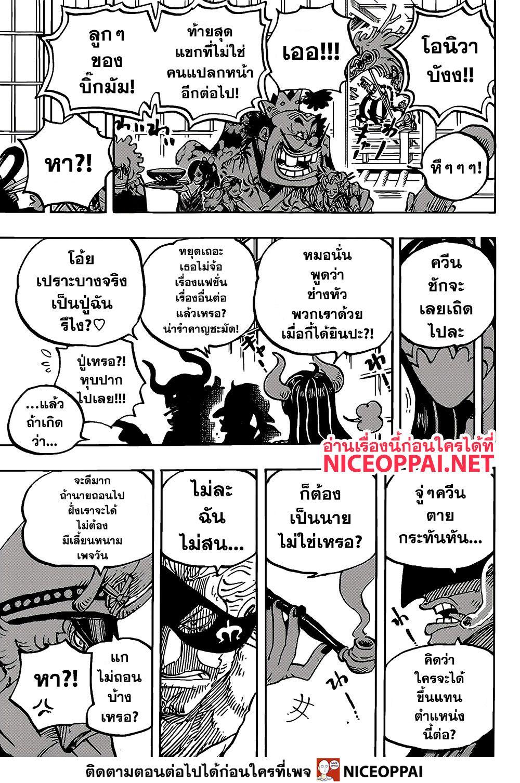 อ่านการ์ตูน One Piece ตอนที่ 978 หน้าที่ 14