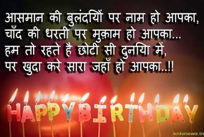 Happy Birthday Sms Shayari || Funny