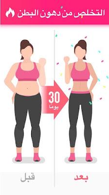 تطبيق يساعد على حرق الدهون