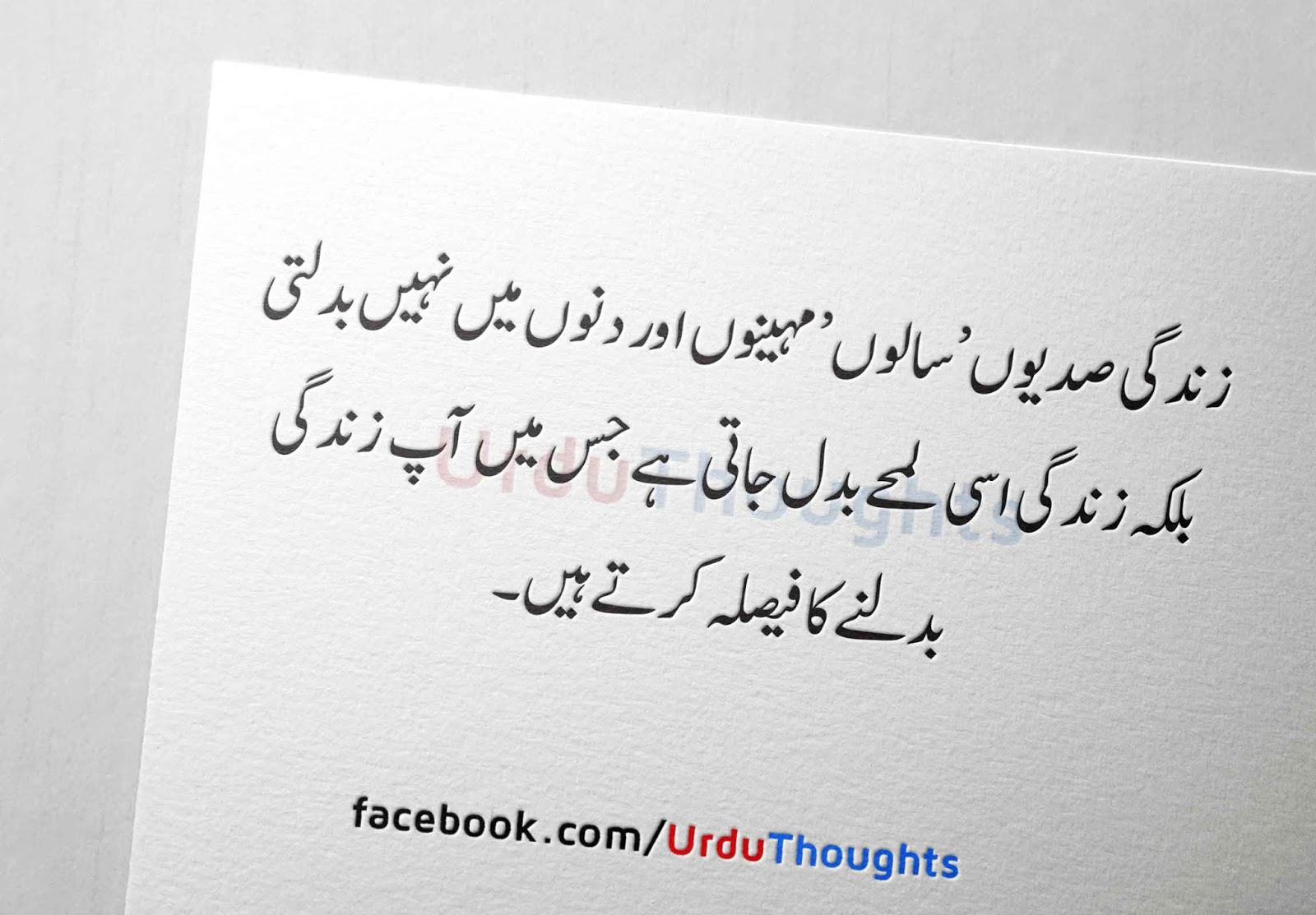 Beautiful Quotes In Urdu - Zindagi Ki Achi Batain | Urdu ...