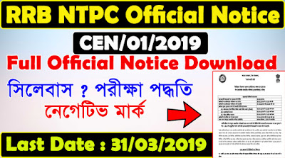 RRB NTPC Recruitment 2019 full Official Notification | RRB Apply Online RRB NTPC