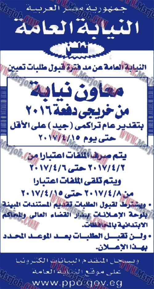 اعلان وظائف النيابة العامة لخريجي دفعات 2016 والتقديم حتى 15 / 4 / 2017