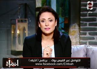 برنامج انتباه حلقة الخميس 13-7-2017 مع منى العراقى