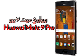 عرض حصري: هواوي ميت 9 برو - Huawei Mate 9 Pro