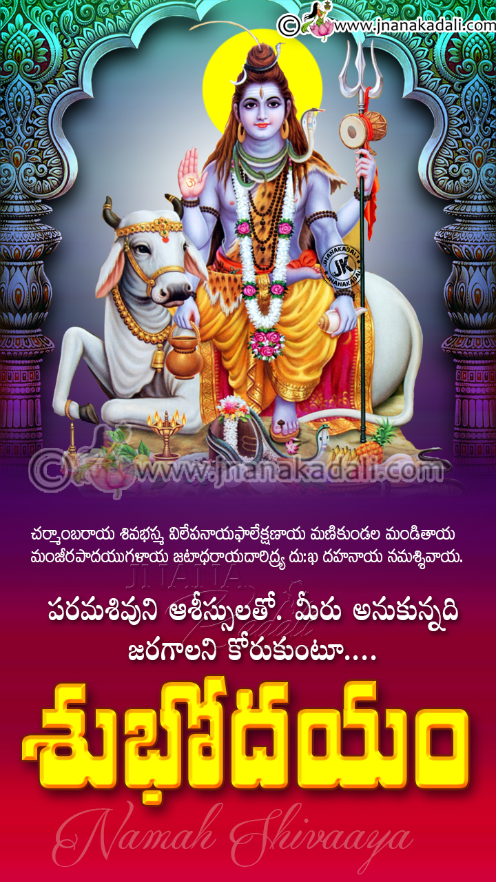 Lord Shiva Blessings On Monday Good Morning Devotional Greetings In