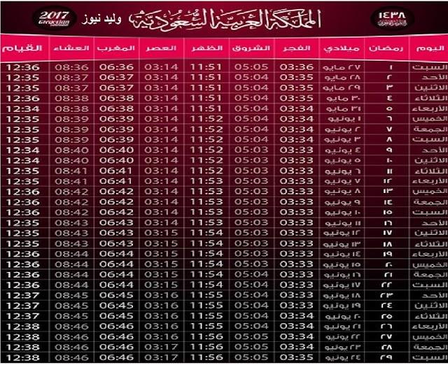 امساكية شهر رمضان 2017: بتوقيت الرياض مكه جده 1438 هـ