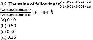 RRB NTPC Mathematics Quiz : 24th September_150.1