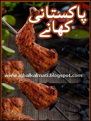 Urdu Recipe Book