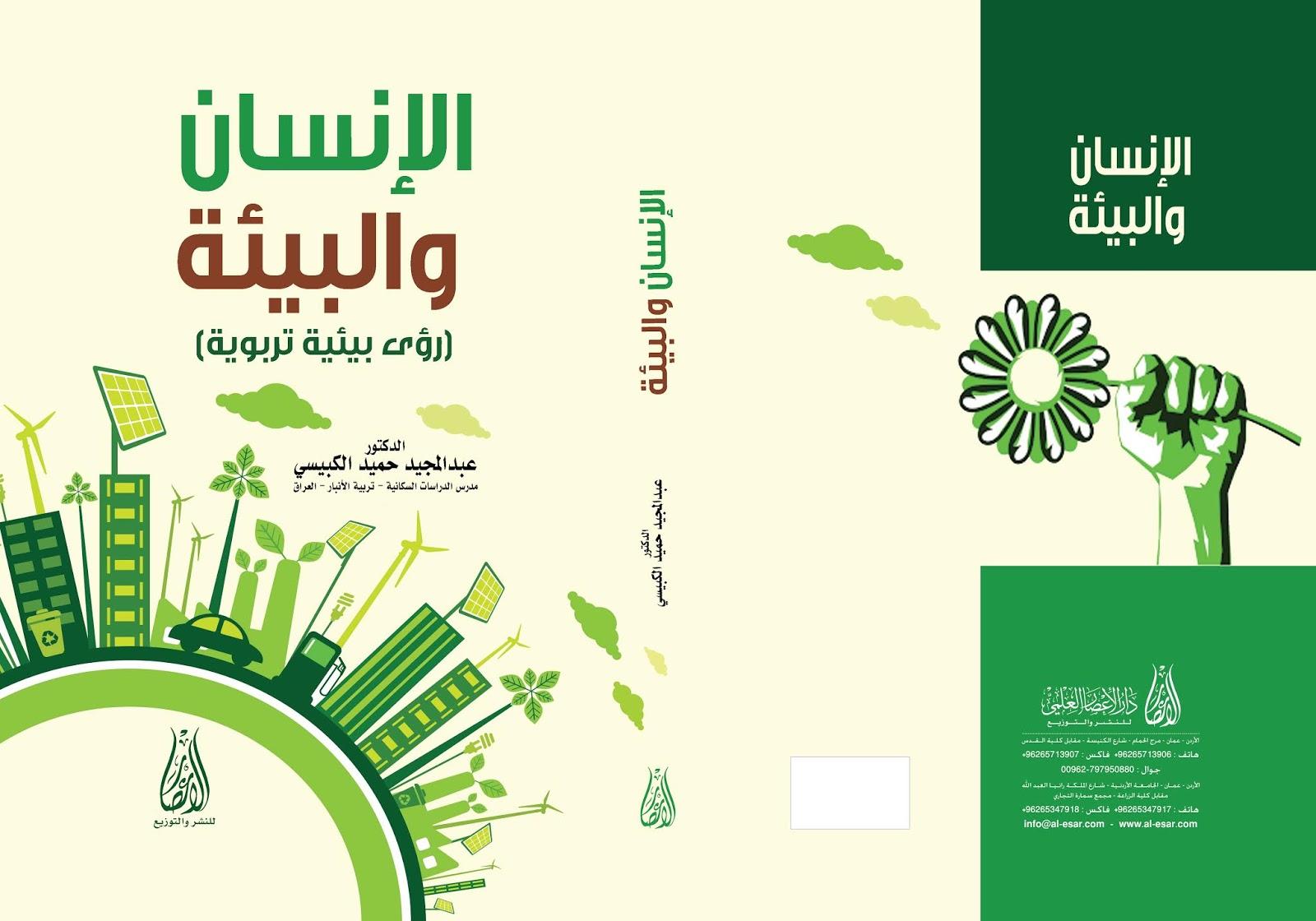 قضايا التدريب التربوي د عبدالمجيد حميد الكبيسي كتاب الإنسان والبيئة رؤى بيئية تربوية