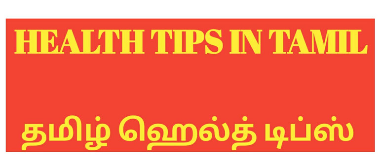 Health Tips in Tamil  | Tamil Health Tips | Beauty Tips in Tamil
