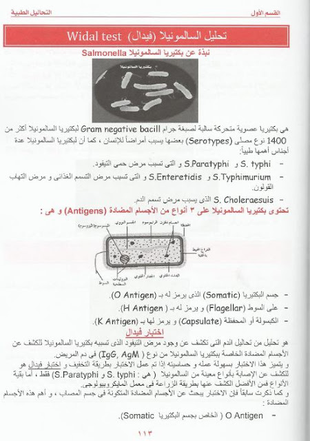 تحميل كتاب current medical diagnosis and treatment