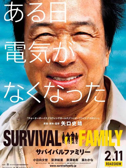 http://www.yogmovie.com/2017/12/survival-family-sabaibaru-famiri-2017.html