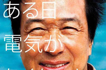 Survival Family / Sabaibaru Famiri / サバイバルファミリー (2017) - Japanese Movie