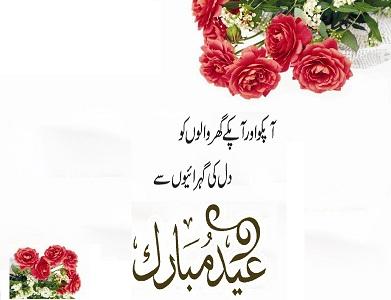 Eid sms in urdu best collection of new eid mubarak sms hamariweb eid sms in urdu best collection of new eid mubarak sms m4hsunfo
