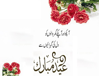 eid sms in urdu-Best Collection of New Eid Mubarak SMS