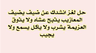 انشدك عن ضيف يضيف المعازيب يذبح عشاه