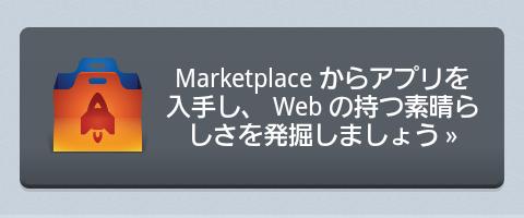 Firefox Marketplaceにβ版からもアクセス出来るようになった -1