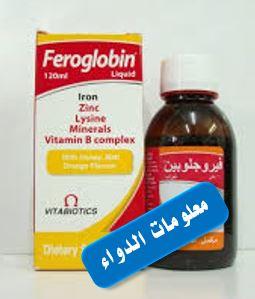 Feroglobin liquid syrup