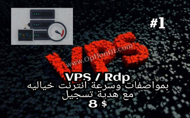 احصل على VPS RDP جهاز كمبيوتر افتراضى مميز بدولة اجنبيه وسرعة انترنت خياليه وبونص 8 $ لعمليات البث المباشر ورفع الملفات كبيرة الحجم بسرعه فائقه وخدمة اصحاب المواقع  والتحكم بالسيرفر عن طريق  windows remote desktop