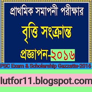 প্রাথমিক শিক্ষা সমাপনী পরীক্ষা ও বৃত্তি র্নিধারনী গেজেট (2016)
