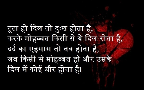 Interesting Four Lines Dard Bhari Hindi Shero-Shayari