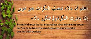 yang berfungsi menafikan jenis atau biasa disebut  Isim Laa | Contoh Isim Laa dalam Al-Qur'an | Nahwu Praktis