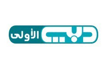 Dubai Al Oula HD - New Channel On Nilesat