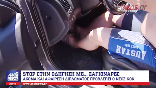 Η ..σαγιονάρα  στο τιμόνι και τα ..πρόστιμά της ...