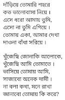Dariye Tomari Shohore Lyrics Subhankar Debnath