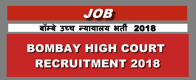 Bombay High Court (54 Clerks Posts) Recruitment 2018