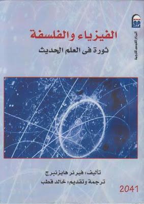 تحميل الفيزياء والفلسفة، ثورة في العلم الحديث pdf فيرنر هايزنبرج