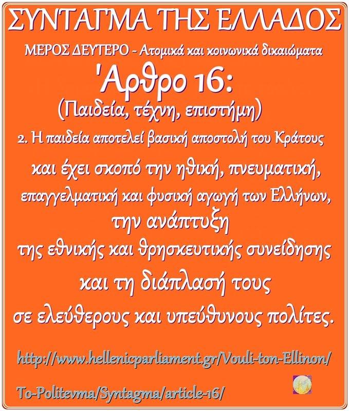ΣΥΝΤΑΓΜΑ ΤΗΣ ΕΛΛΑΔΟΣ  Άρθρο 16