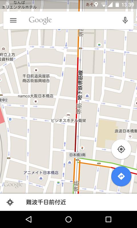 【Android】Googleマップ、ver9.9.0でステータスバー透過
