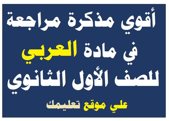 مذكرة شرح ومراجعة اللغة العربية للصف الأول الثانوي الترم الأول والثاني 2019
