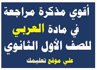 مذكرة شرح ومراجعة اللغة العربية للصف الأول الثانوي الترم الأول والثاني 2018
