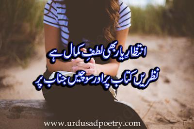 Intezar-e- Yaar Bhi Lutfe-e- Kamal Hai
