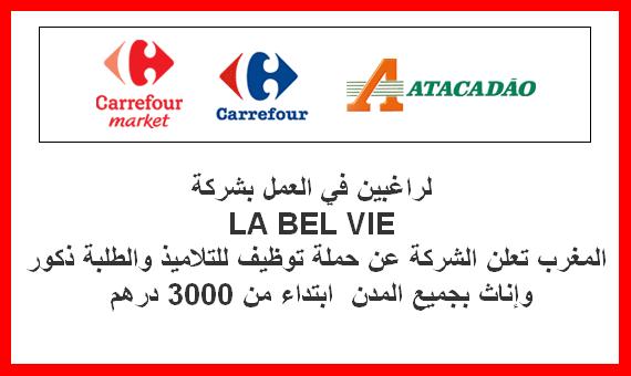 لراغبين في العمل بشركة (LA BEL VIE) المغرب تعلن الشركة عن حملة توظيف للتلاميذ والطلبة ذكور وإناث بجميع المدن  ابتداء من 3000 درهم
