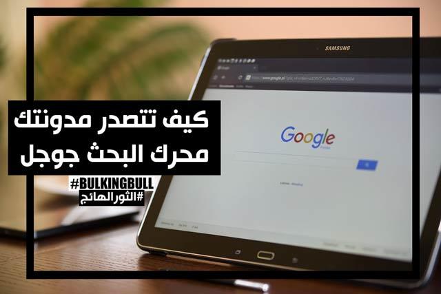 تصدر نتائج البحث فى جوجل: 4 عوامل تتصدر بها مدونتك محرك البحث جوجل؟