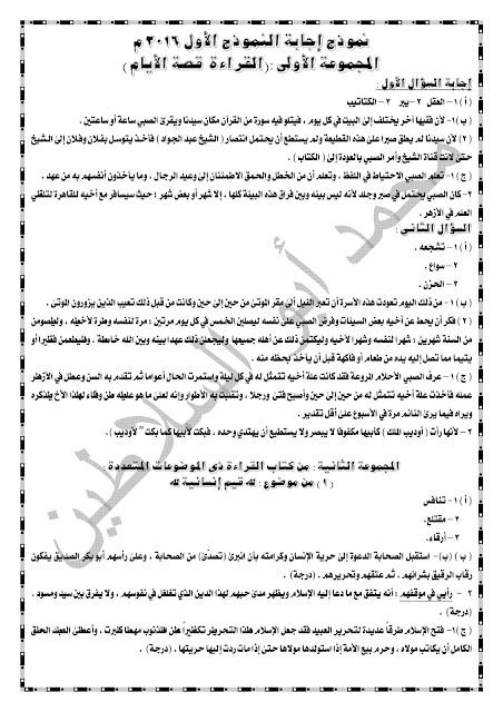 إجابات امتحانات اللغة العربية وزارة التربية والتعليم الثانوية العامة 2016