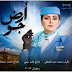 مشاهدة الحلقة ( 1 ) مسلسل التشويق والاثارة أرض جو بطولة غادة عبدالرازق رمضان 2017