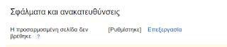 Δημιουργια 404 page not found στο blogger