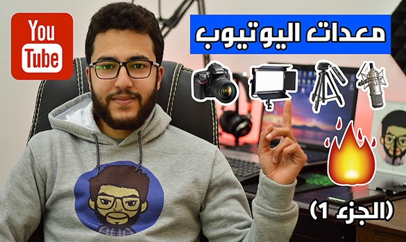 معدات اليوتيوب (الجزء 1) - معدات التصوير للمبتدئين في انشاء محتوى على اليوتيوب !!